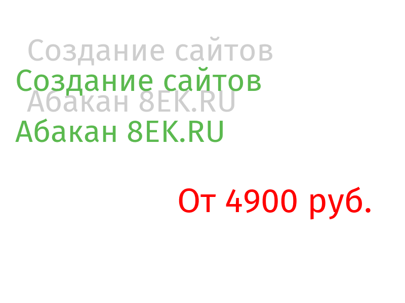 Абакан Разработка веб-сайтов