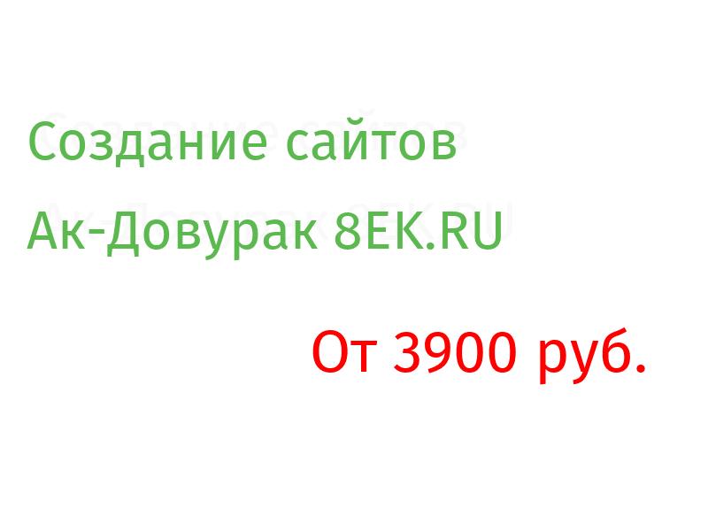 Ак-Довурак Разработка веб-сайтов