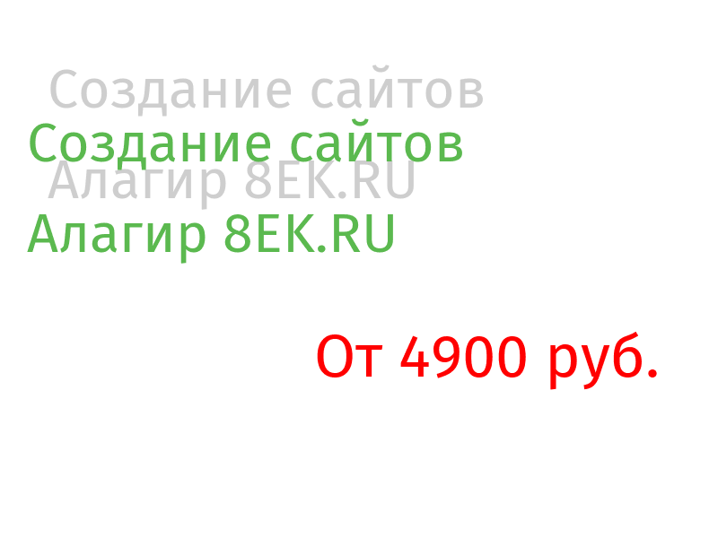 Алагир Разработка веб-сайтов