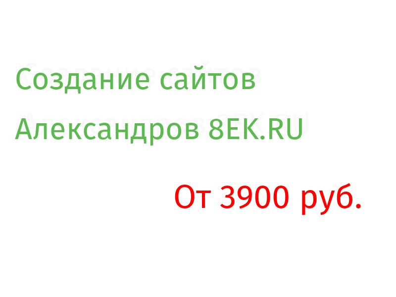Александров Разработка веб-сайтов