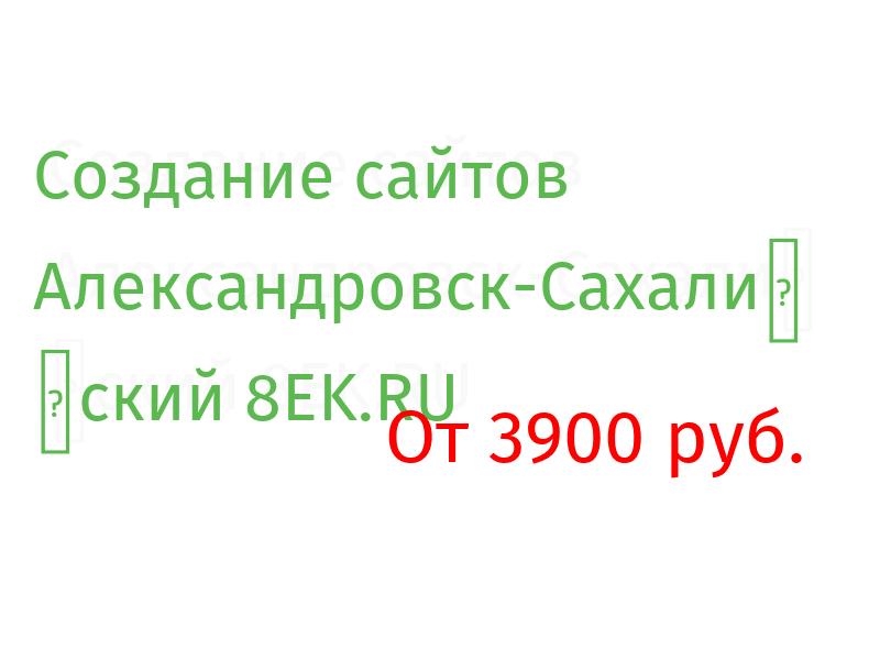 Александровск-Сахалинский Разработка веб-сайтов