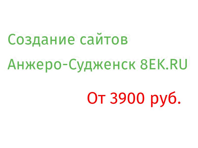Анжеро-Судженск Разработка веб-сайтов