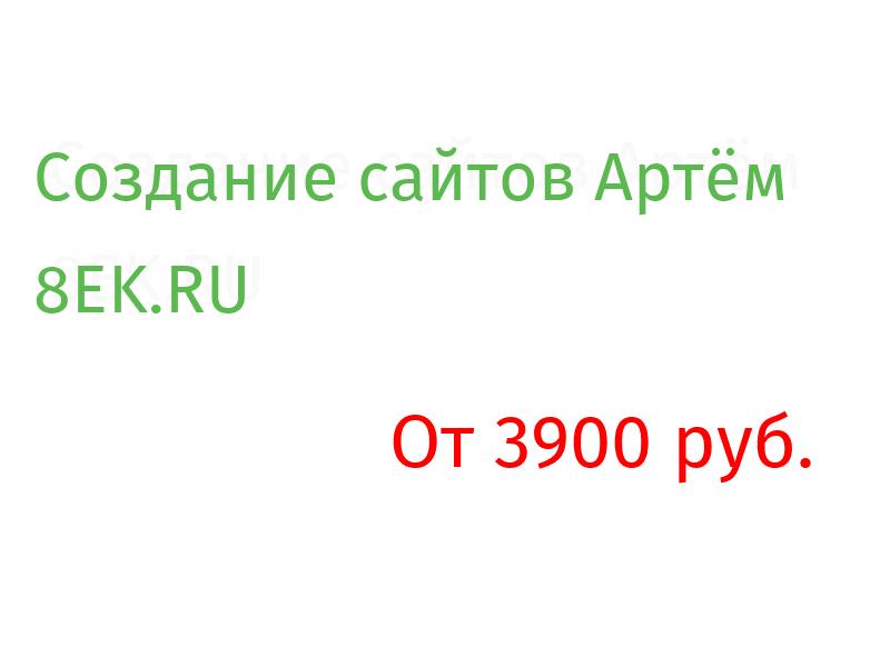 Артём Разработка веб-сайтов