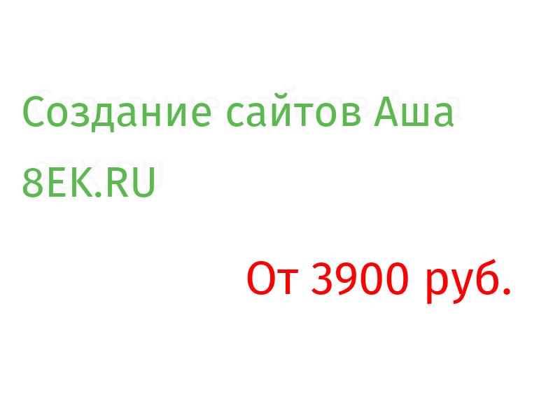 Аша Разработка веб-сайтов