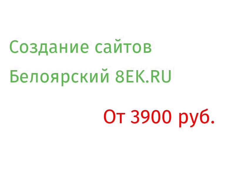 Белоярский Разработка веб-сайтов