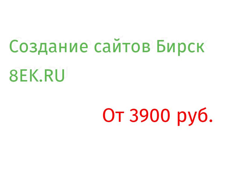 Бирск Разработка веб-сайтов
