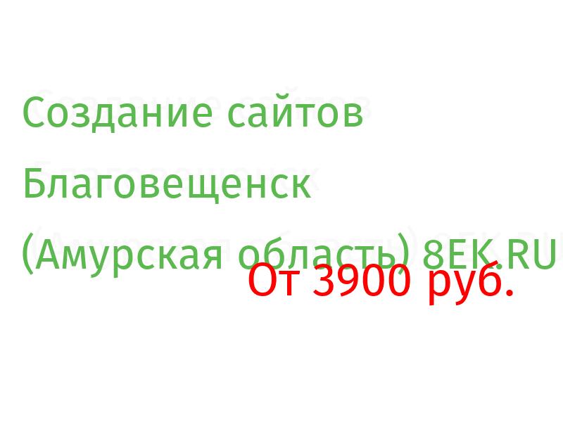 Благовещенск Разработка веб-сайтов