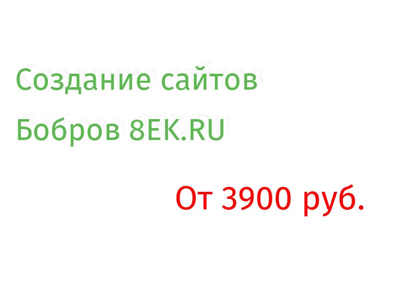 Бобров Разработка веб-сайтов