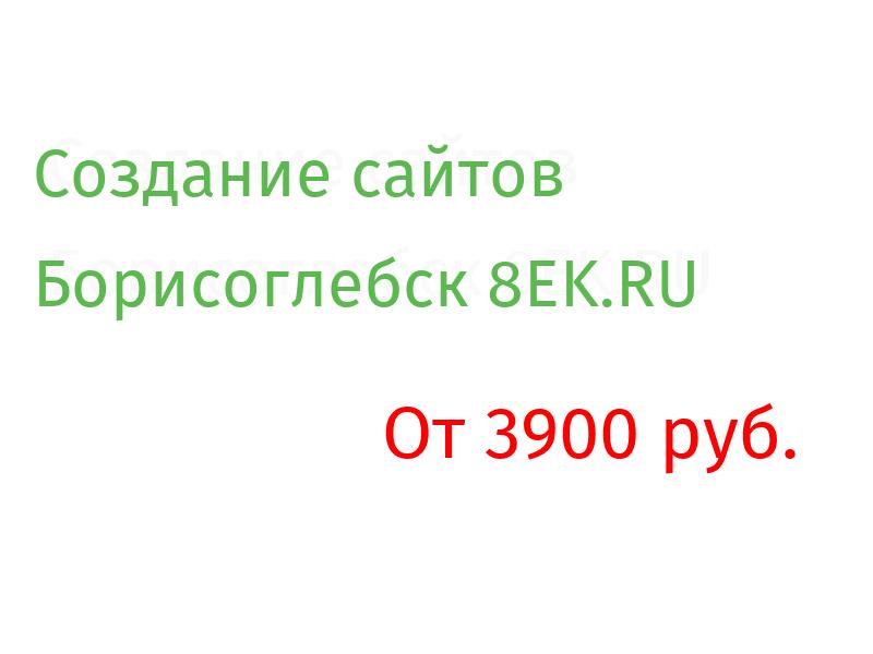 Борисоглебск Разработка веб-сайтов
