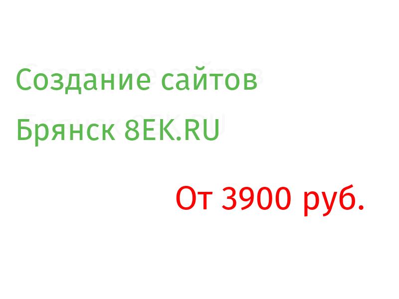 Брянск Разработка веб-сайтов