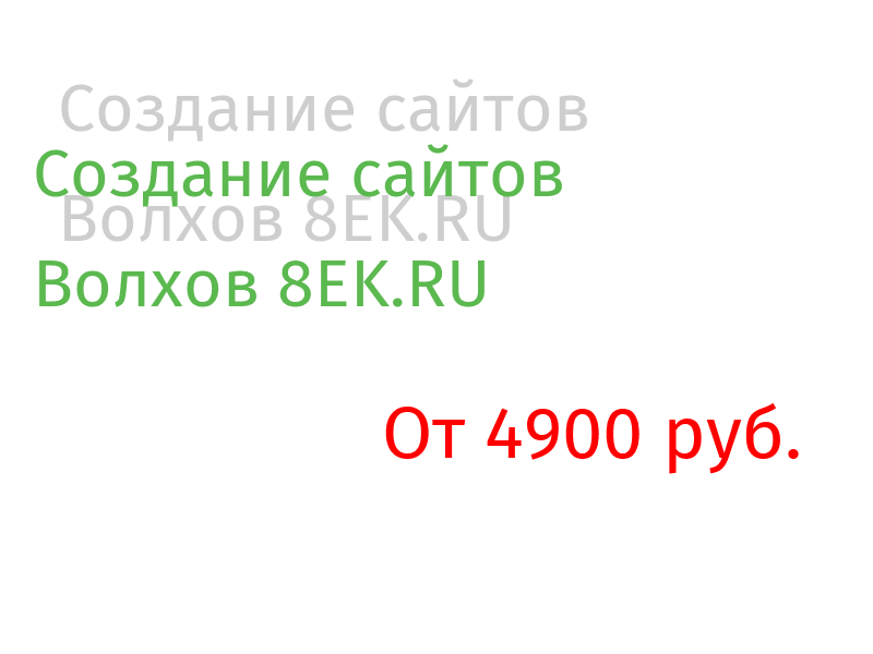 Волхов Разработка веб-сайтов