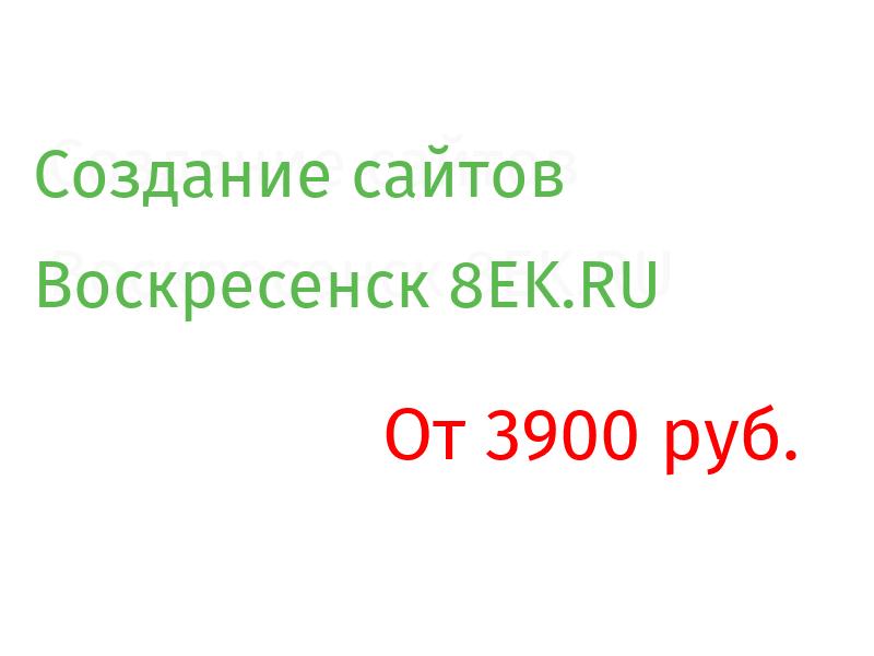 Воскресенск Разработка веб-сайтов