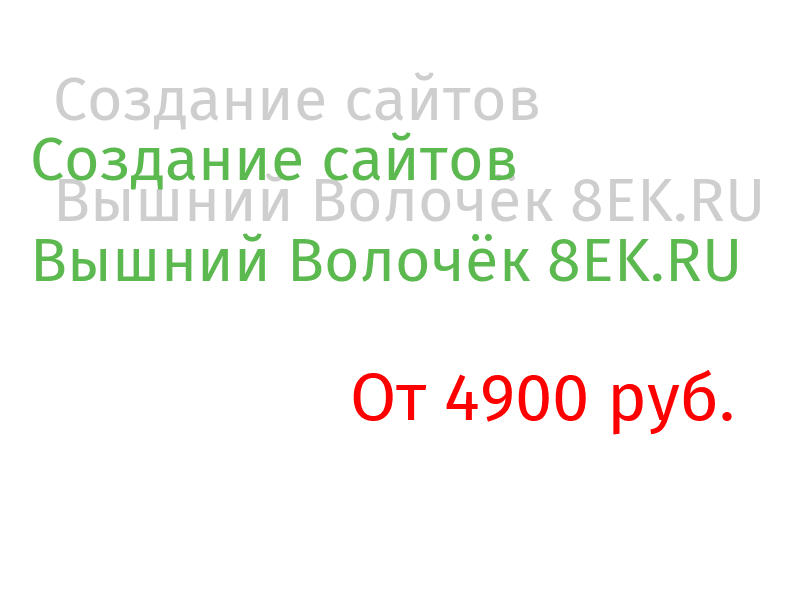 Вышний Волочёк Разработка веб-сайтов