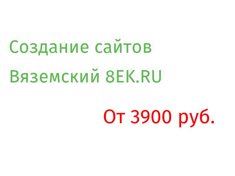 Вяземский Разработка веб-сайтов