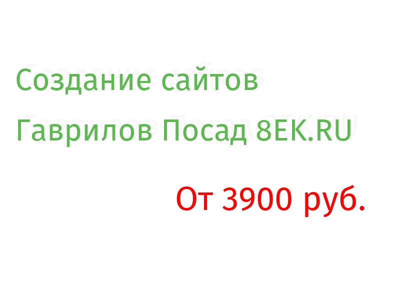 Гаврилов Посад Разработка веб-сайтов