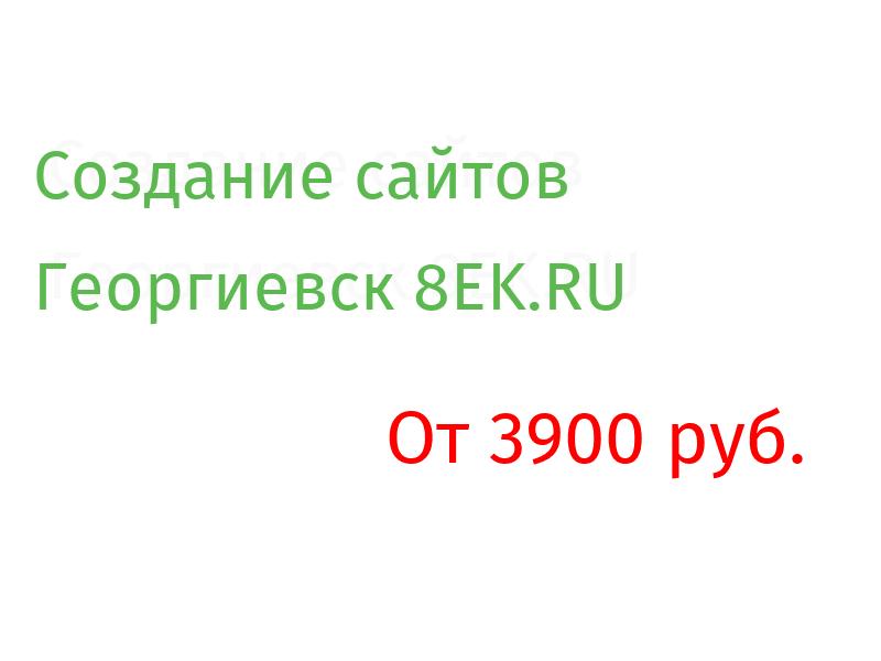 Георгиевск Разработка веб-сайтов