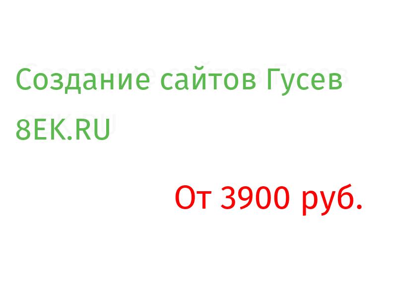 Гусев Разработка веб-сайтов