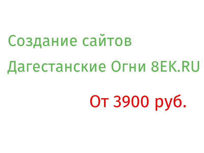 Дагестанские Огни Разработка веб-сайтов