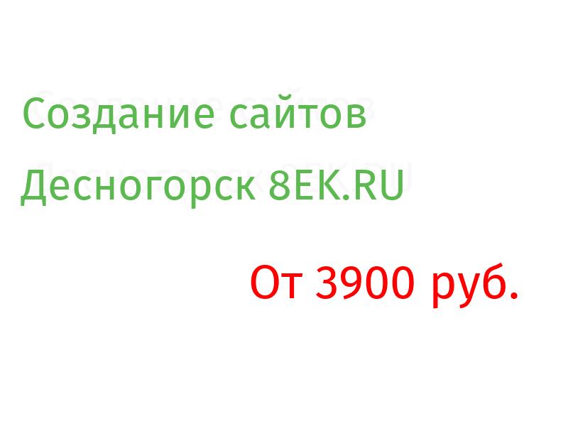 Десногорск Разработка веб-сайтов