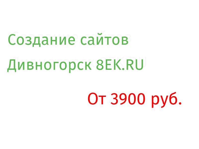 Дивногорск Разработка веб-сайтов