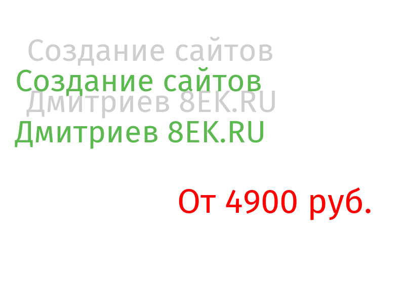 Дмитриев Разработка веб-сайтов