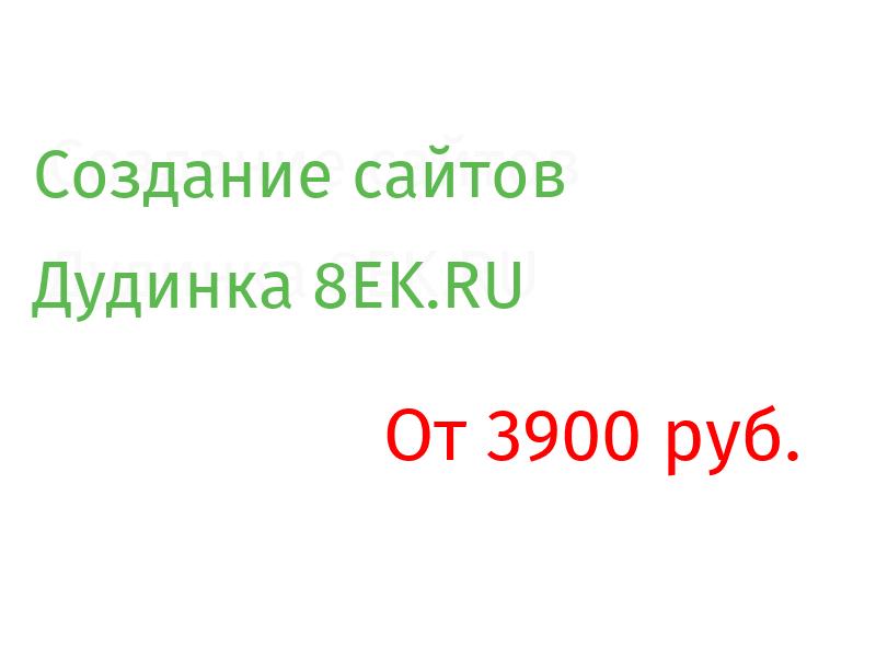 Дудинка Разработка веб-сайтов