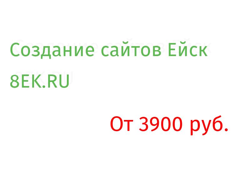 Ейск Разработка веб-сайтов