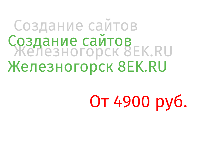 Железногорск Разработка веб-сайтов