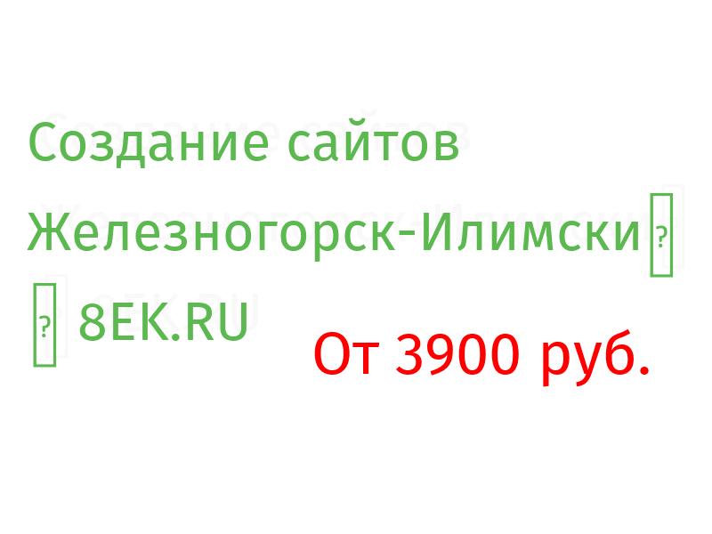 Железногорск-Илимский Разработка веб-сайтов
