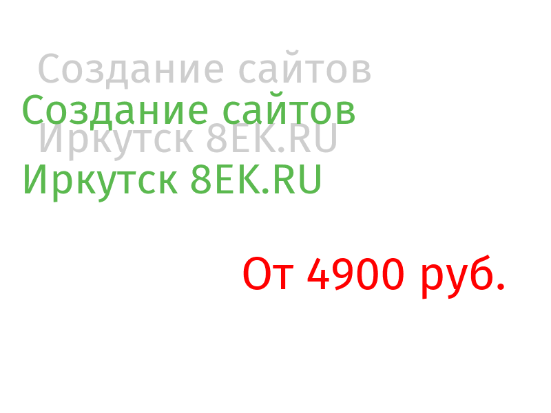 Иркутск Разработка веб-сайтов