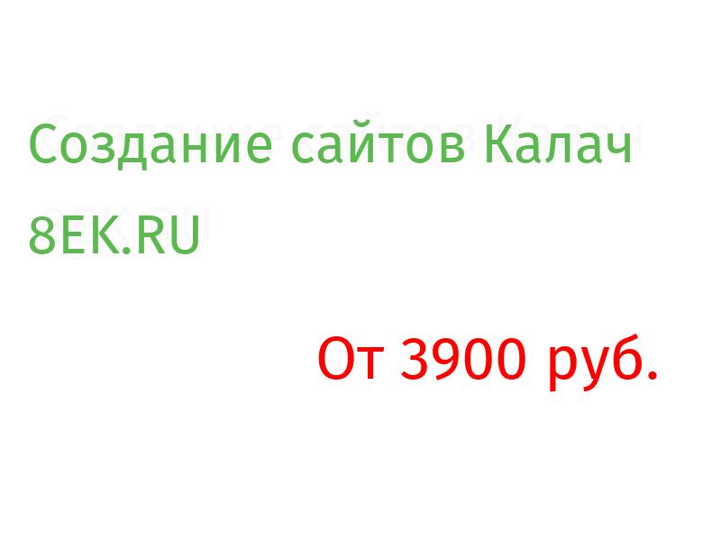 Калач Разработка веб-сайтов