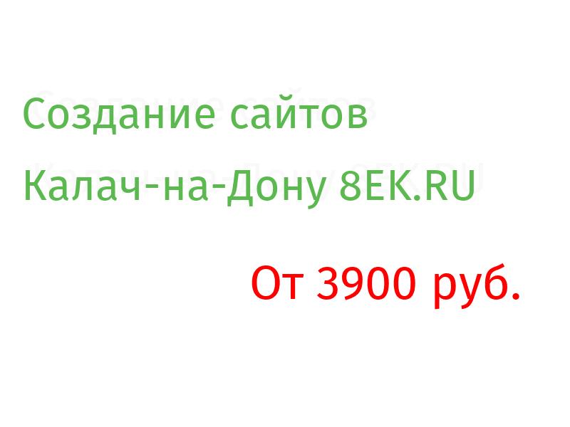 Калач-на-Дону Разработка веб-сайтов