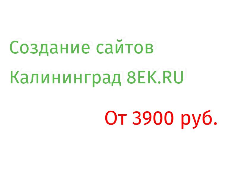 Калининград Разработка веб-сайтов