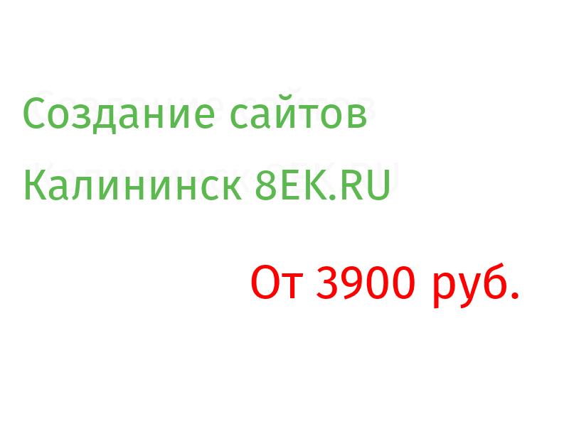 Калининск Разработка веб-сайтов