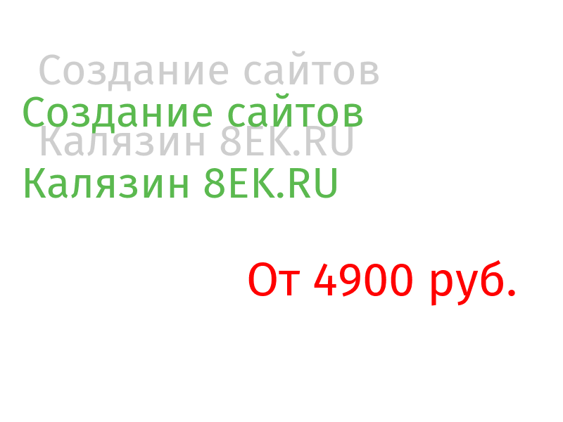Калязин Разработка веб-сайтов