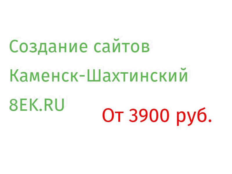 Каменск-Шахтинский Разработка веб-сайтов