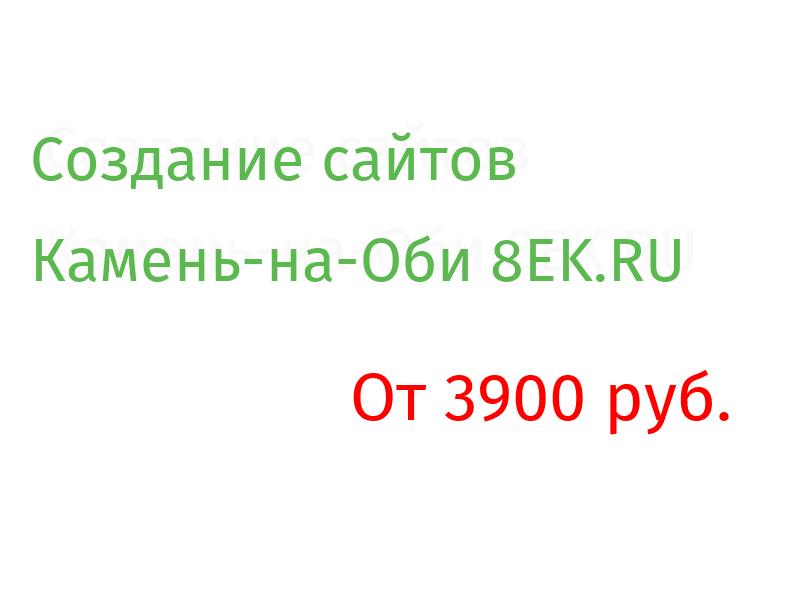 Камень-на-Оби Разработка веб-сайтов
