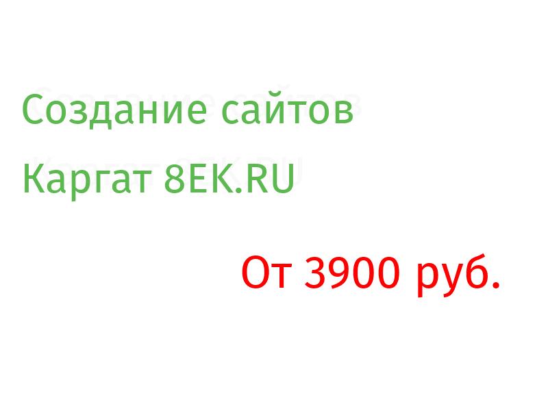 Каргат Разработка веб-сайтов