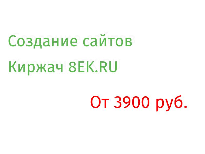 Киржач Разработка веб-сайтов