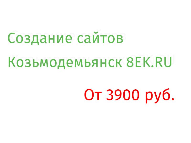 Козьмодемьянск Разработка веб-сайтов