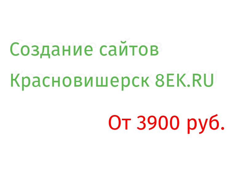 Красновишерск Разработка веб-сайтов