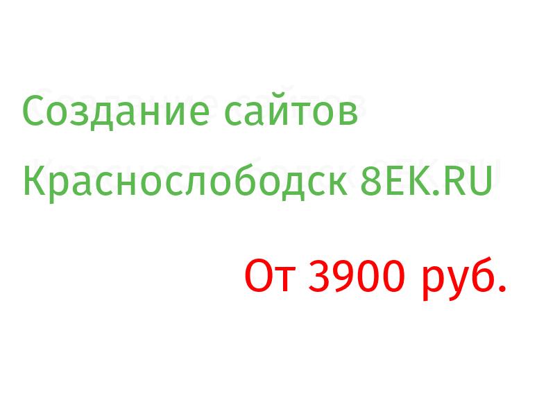 Краснослободск Разработка веб-сайтов
