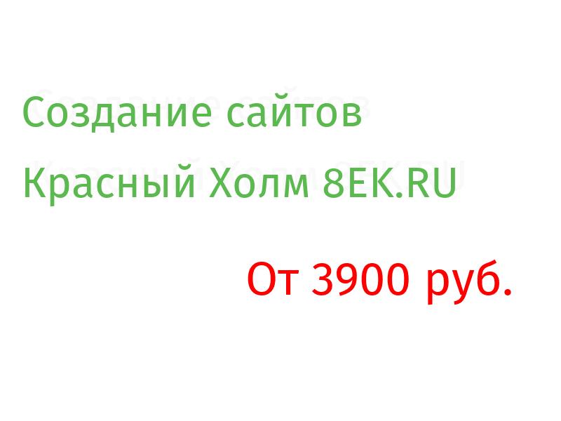 Красный Холм Разработка веб-сайтов
