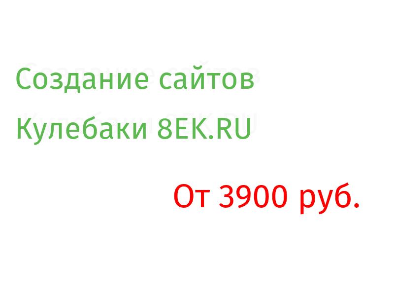 Кулебаки Разработка веб-сайтов
