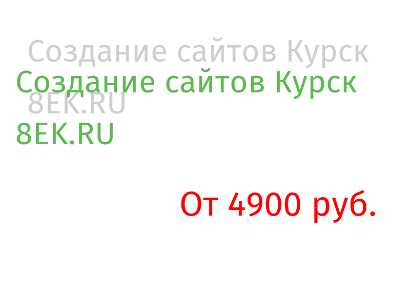 Курск Разработка веб-сайтов