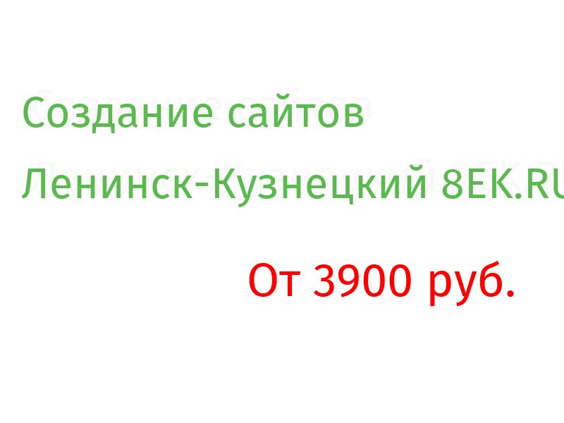 Ленинск-Кузнецкий Разработка веб-сайтов