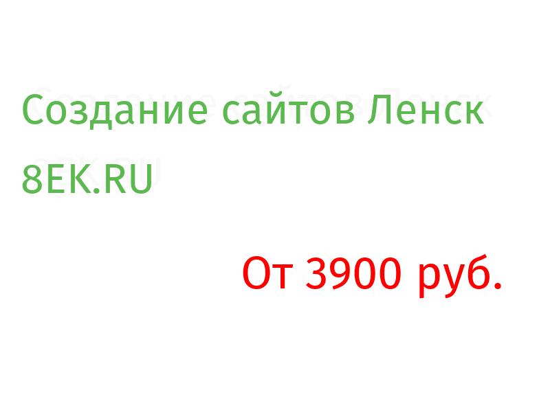 Ленск Разработка веб-сайтов