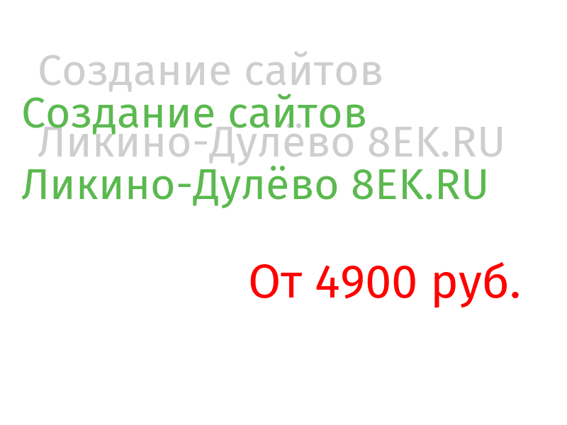 Ликино-Дулёво Разработка веб-сайтов