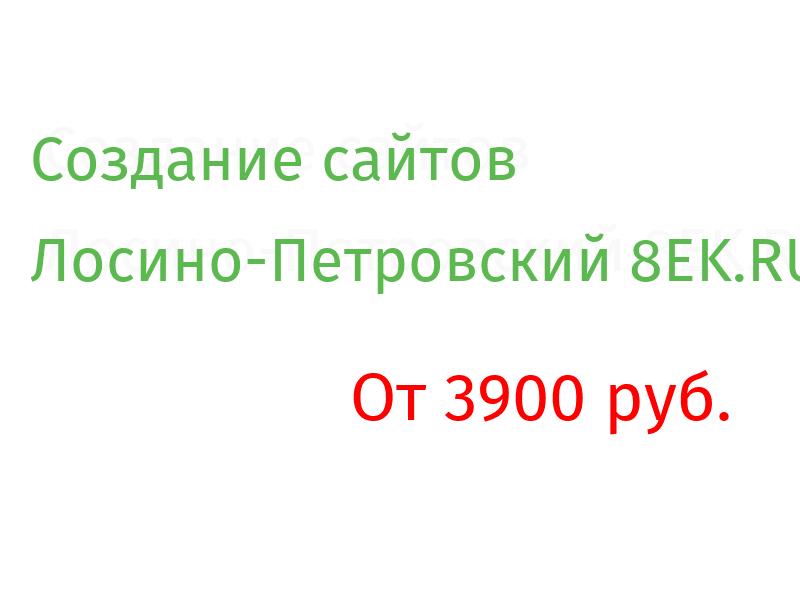 Лосино-Петровский Разработка веб-сайтов