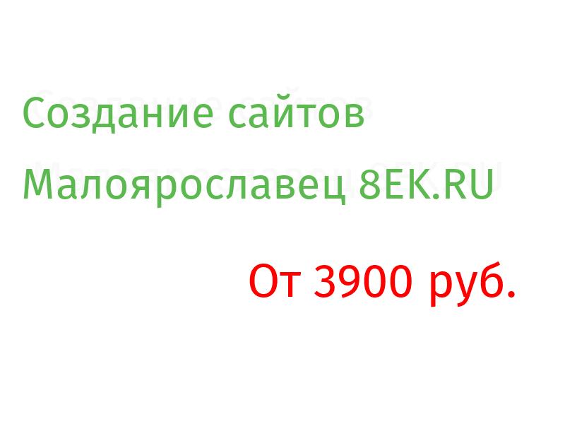 Малоярославец Разработка веб-сайтов